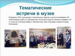 В феврале 2014 года прошло тематическое занятие в музее посвящённое 30-летию