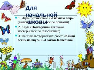 Для начальной школы 1. Игра-путешествие «Я познаю мир» (включая мастер-класс