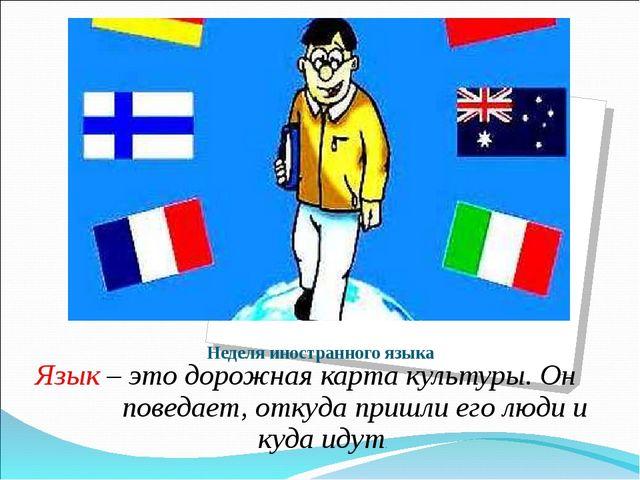 Неделя иностранного языка Язык – это дорожная карта культуры. Он  поведает,...
