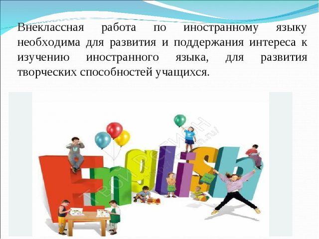 Внеклассная работа по иностранному языку необходима для развития и поддержани...