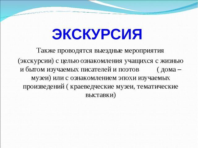 ЭКСКУРСИЯ Также проводятся выездные мероприятия (экскурсии) с целью ознакомле...