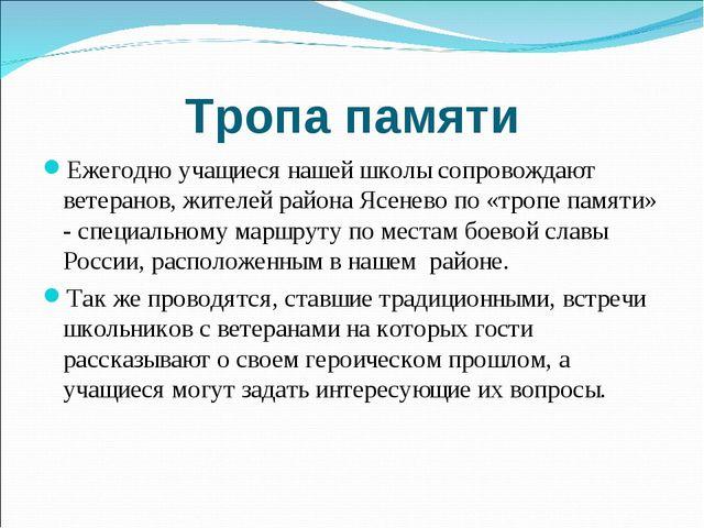 Ежегодно учащиеся нашей школы сопровождают ветеранов, жителей района Ясенево...