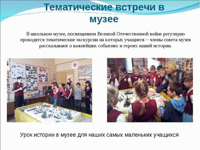 В школьном музее, посвященном Великой Отечественной войне регулярно проводятс...