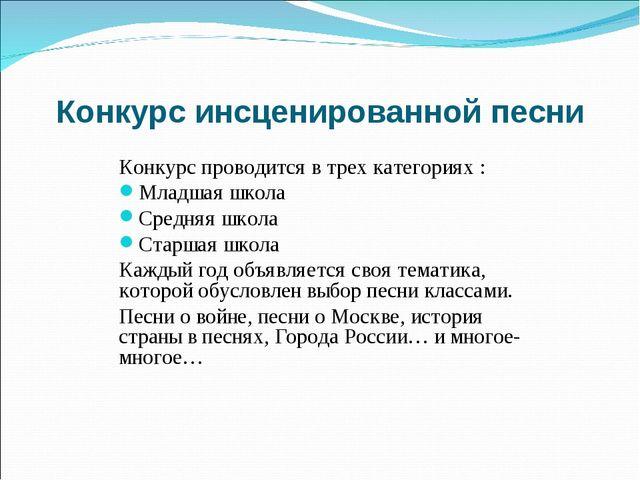 Конкурс проводится в трех категориях : Младшая школа Средняя школа Старшая шк...