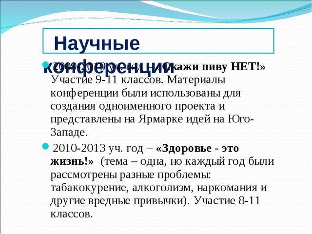 Научные конференции 2009-2010 уч. год – «Скажи пиву НЕТ!» Участие 9-11 класс...