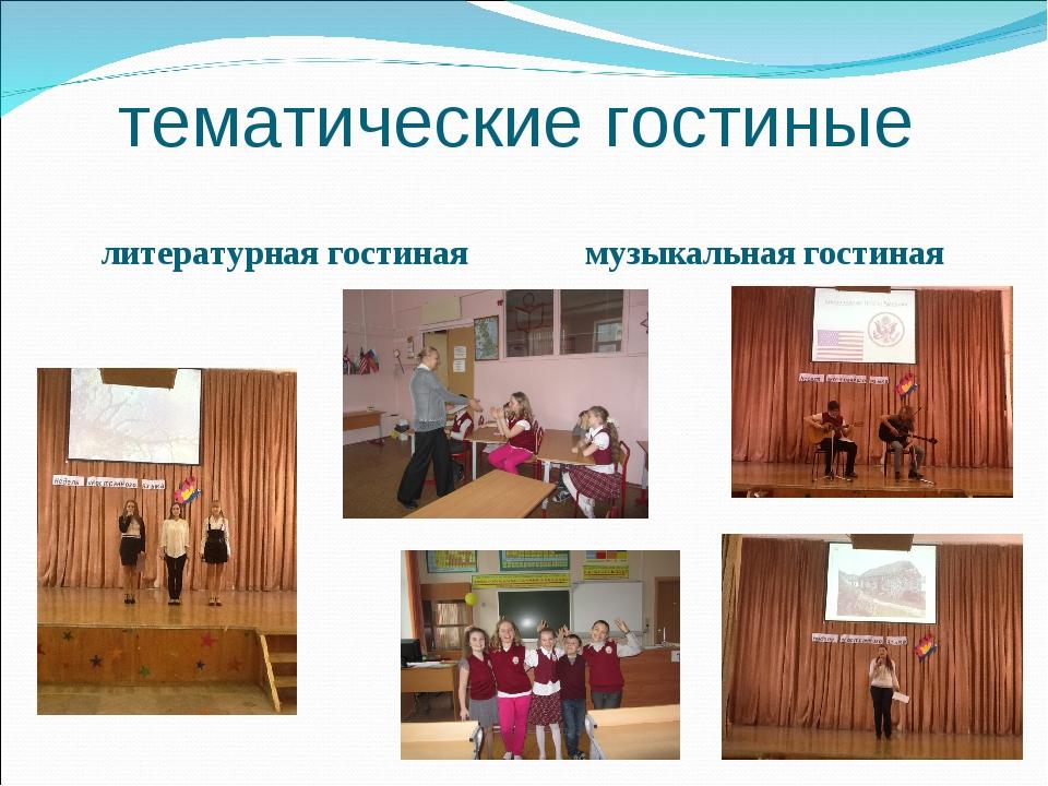 тематические гостиные литературная гостиная музыкальная гостиная
