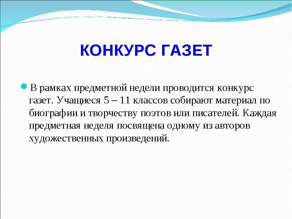 КОНКУРС ГАЗЕТ В рамках предметной недели проводится конкурс газет. Учащиеся 5...