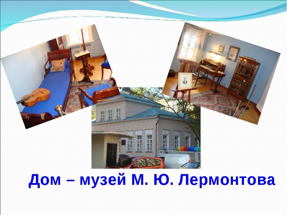 Дом – музей М. Ю. Лермонтова