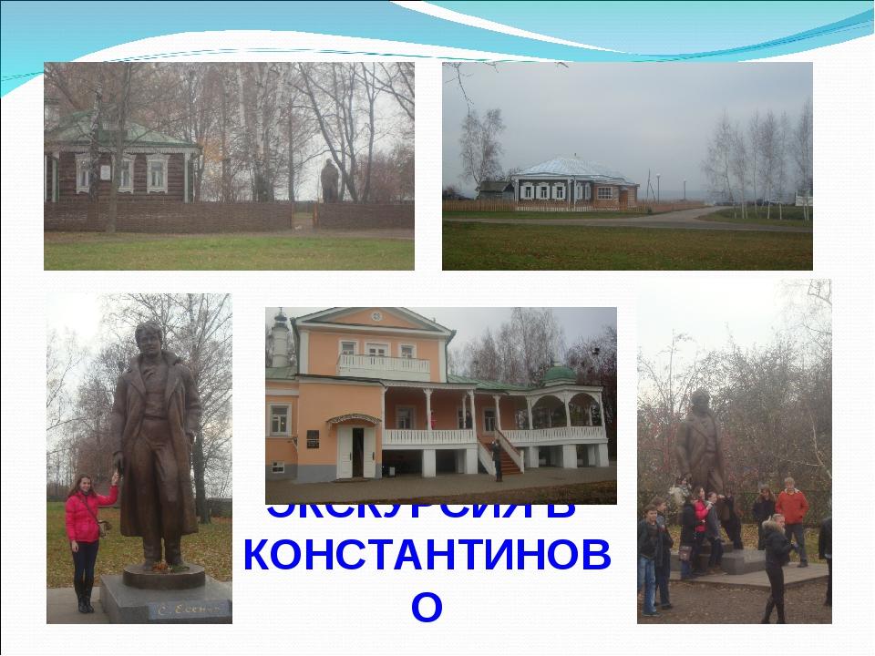 ЭКСКУРСИЯ В КОНСТАНТИНОВО