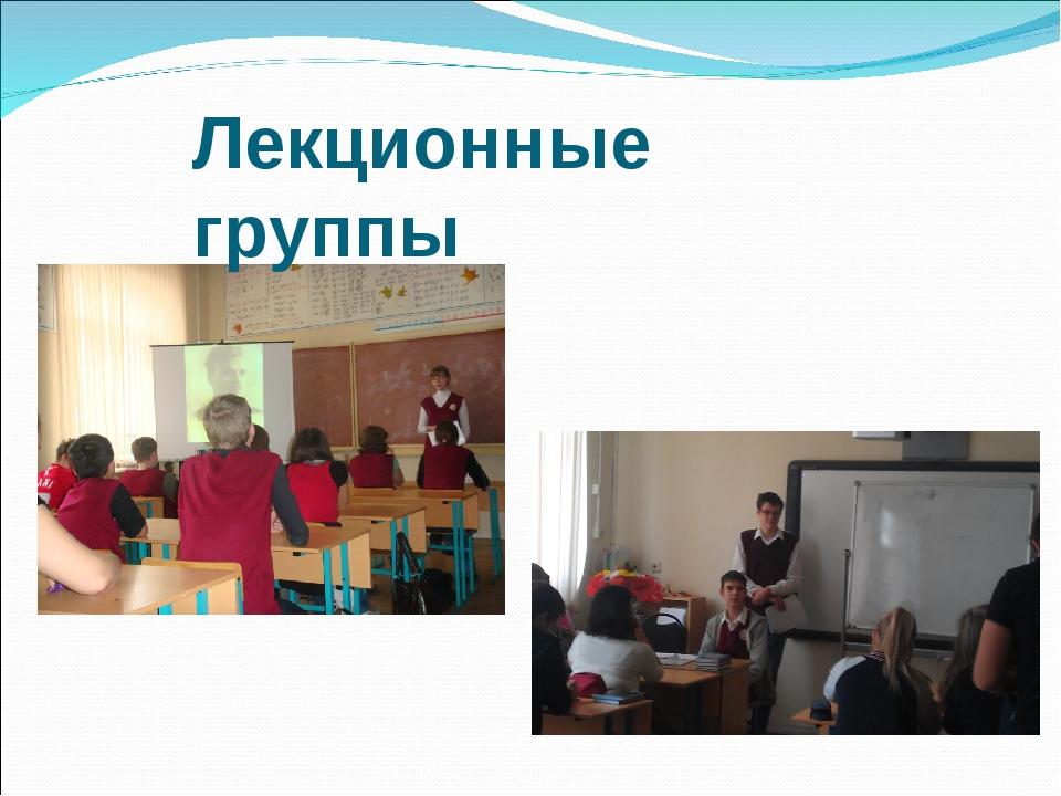 Лекционные группы