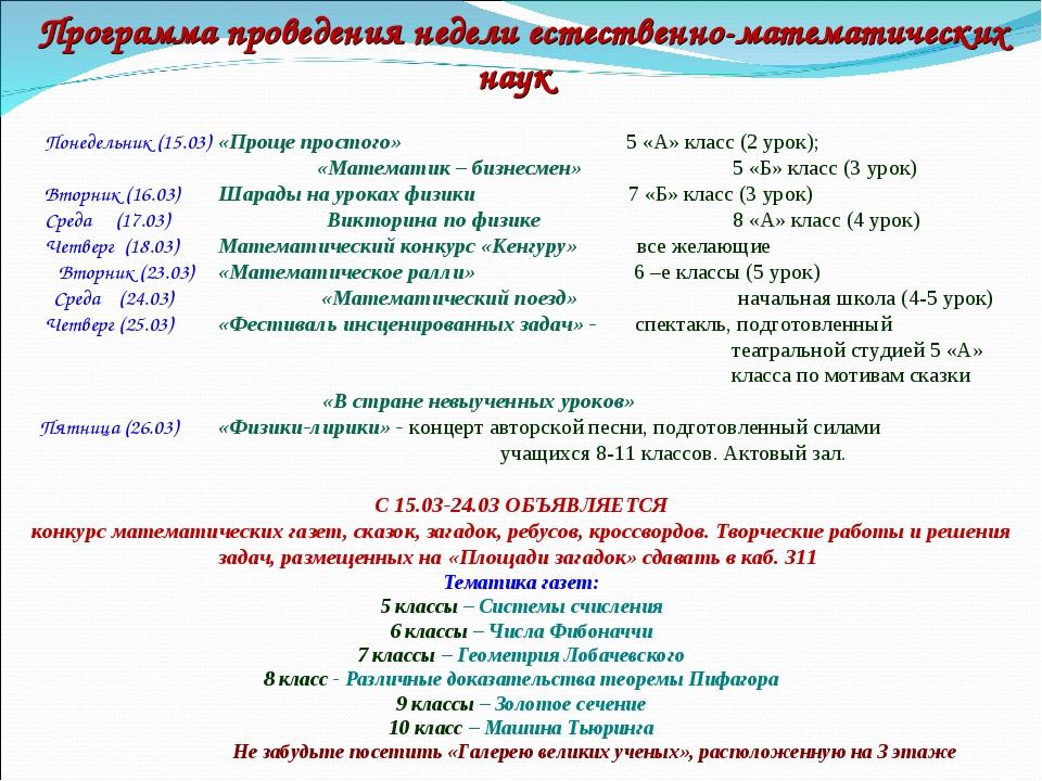 Программа проведения недели естественно-математических наук   Понедельник (...