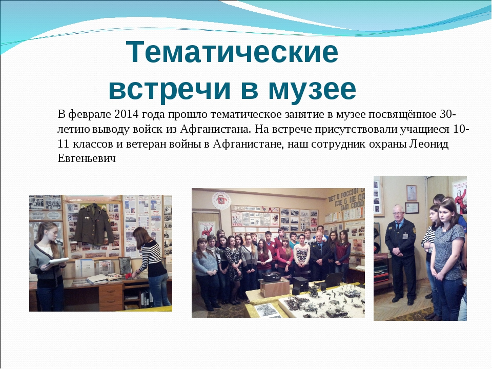 В феврале 2014 года прошло тематическое занятие в музее посвящённое 30-летию...