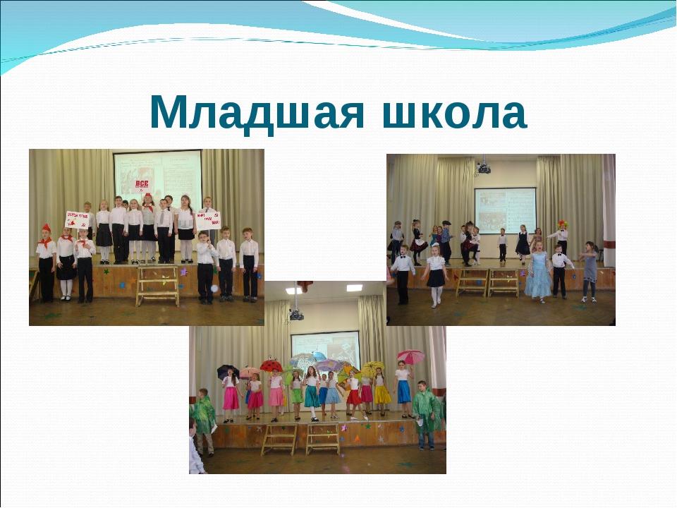 Младшая школа