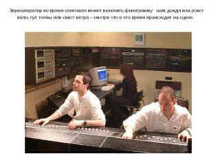 Звукооператор во время спектакля может включить фонограмму: шум дождя или рок