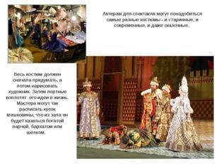 Актерам для спектакля могут понадобиться cамые разные костюмы - и старинные,