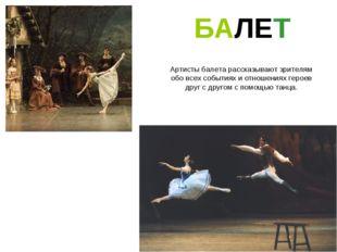 БАЛЕТ Артисты балета рассказывают зрителям обо всех событиях и отношениях гер