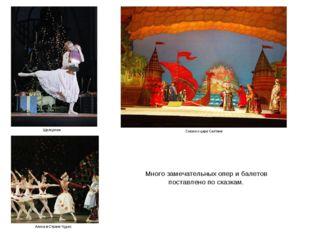 Много замечательных опер и балетов поставлено по сказкам. Алиса в Стране Чуде