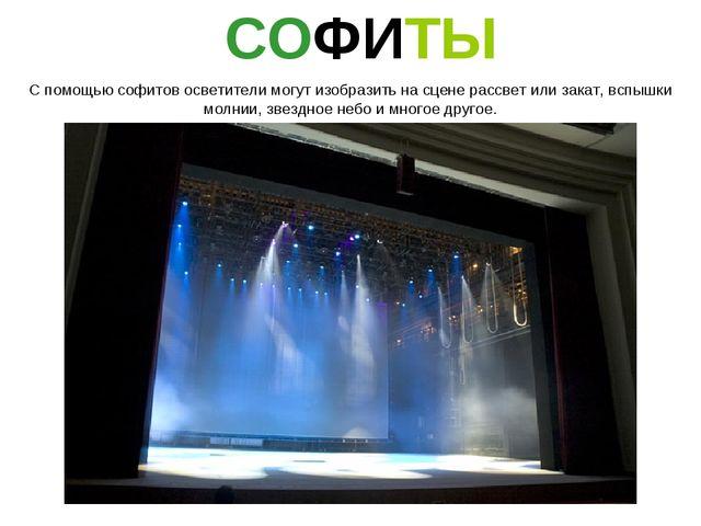 СОФИТЫ С помощью софитов осветители могут изобразить на сцене рассвет или зак...