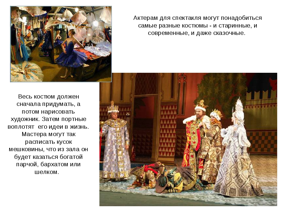 Актерам для спектакля могут понадобиться cамые разные костюмы - и старинные,...
