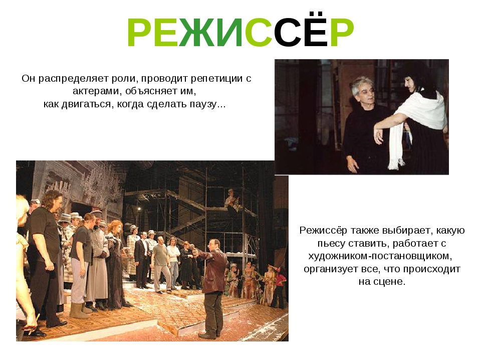 РЕЖИССЁР Он распределяет роли, проводит репетиции с актерами, объясняет им, к...