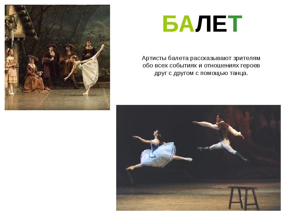БАЛЕТ Артисты балета рассказывают зрителям обо всех событиях и отношениях гер...