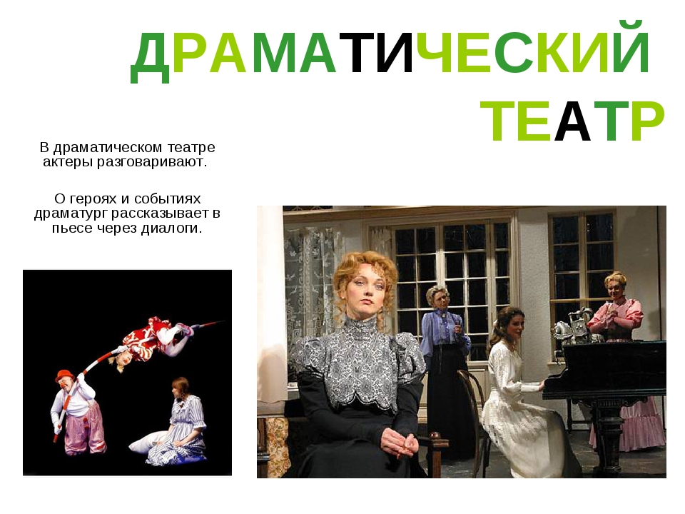 ДРАМАТИЧЕСКИЙ ТЕАТР В драматическом театре актеры разговаривают. О героях и с...