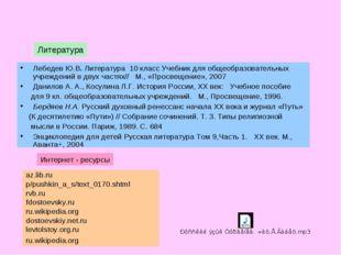 az.lib.ru p/pushkin_a_s/text_0170.shtml rvb.ru fdostoevsky.ru ru.wi