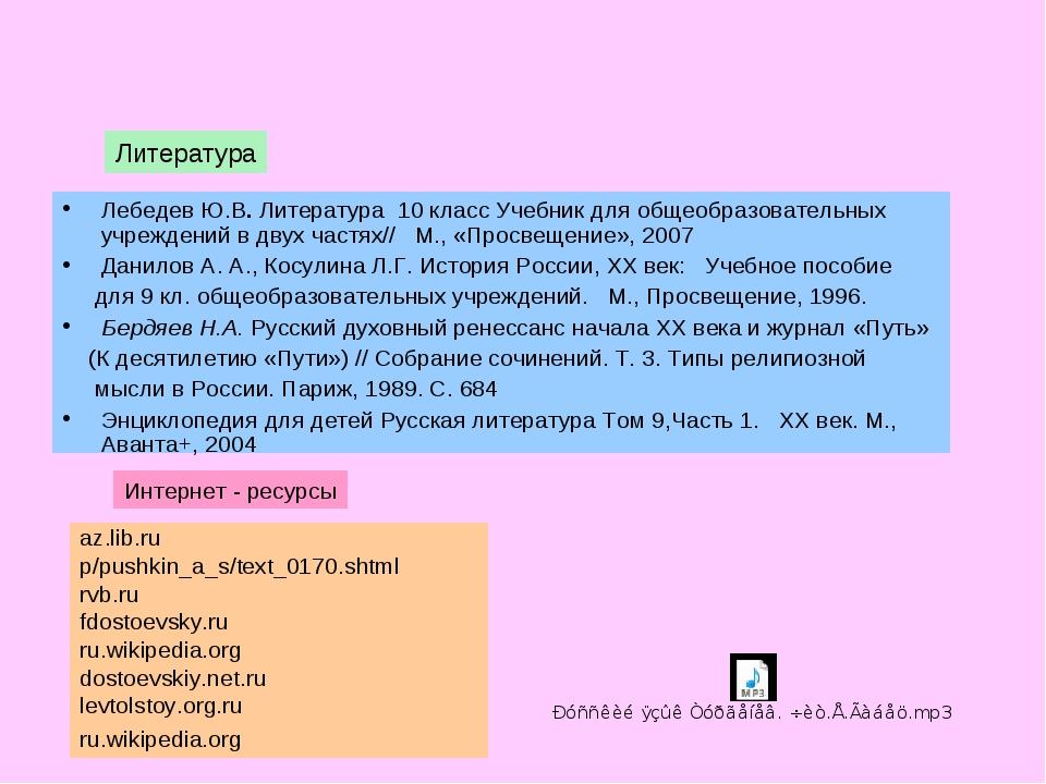 az.lib.ru p/pushkin_a_s/text_0170.shtml rvb.ru fdostoevsky.ru ru.wi...