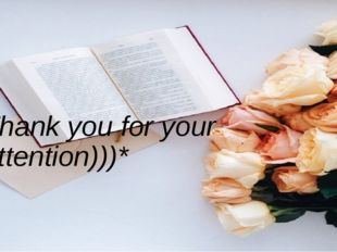 Thank you for your attention)))*