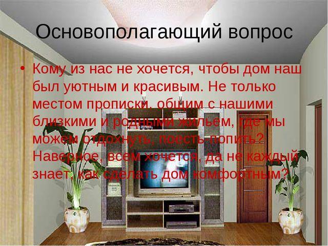 Основополагающий вопрос Кому из нас не хочется, чтобы дом наш был уютным и кр...