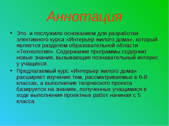 Аннотация Это и послужило основанием для разработки элективного курса «Интерь...