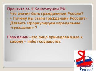 Прочтите ст. 6 Конституции РФ. Что значит быть гражданином России? « Почему м