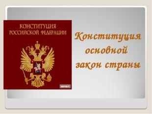 Конституция основной закон страны
