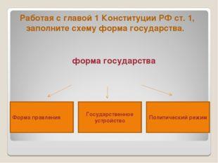 Работая с главой 1 Конституции РФ ст. 1, заполните схему форма государства. ф