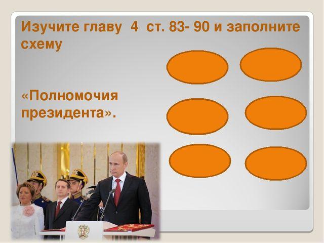 Изучите главу 4 ст. 83- 90 и заполните схему «Полномочия президента».