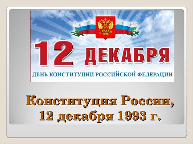 Конституция России, 12 декабря 1993 г.
