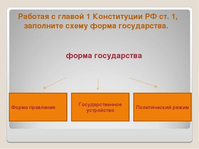 Работая с главой 1 Конституции РФ ст. 1, заполните схему форма государства. ф...