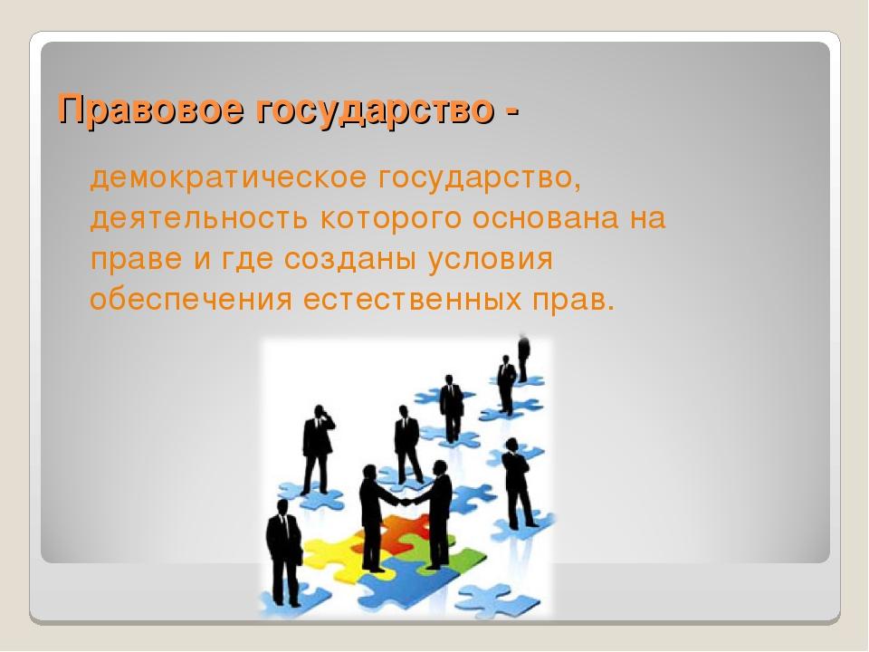 Правовое государство - демократическое государство, деятельность которого осн...