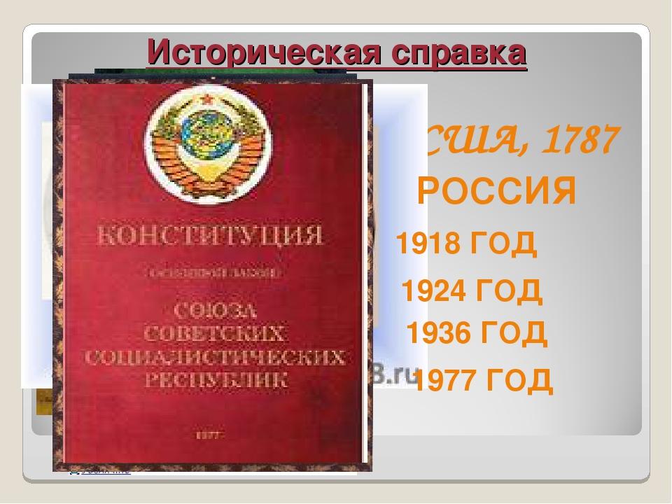 Историческая справка - США, 1787 РОССИЯ 1918 ГОД 1924 ГОД 1936 ГОД 1977 ГОД