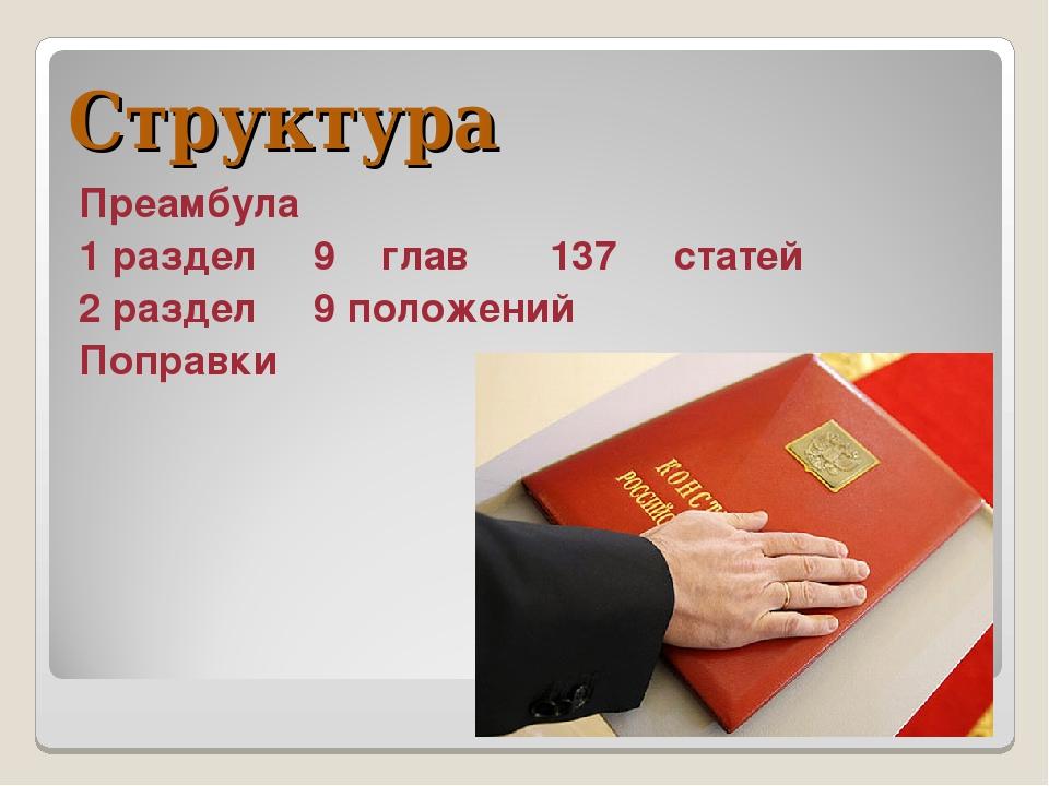 Структура Преамбула 1 раздел 9 глав 137 статей 2 раздел 9 положений Поправки