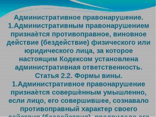 Административное правонарушение. 1.Административным правонарушением признаѐтс