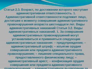 Статья 2.3. Возраст, по достижении которого наступает административная ответс