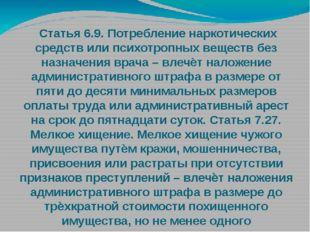 Статья 6.9. Потребление наркотических средств или психотропных веществ без н