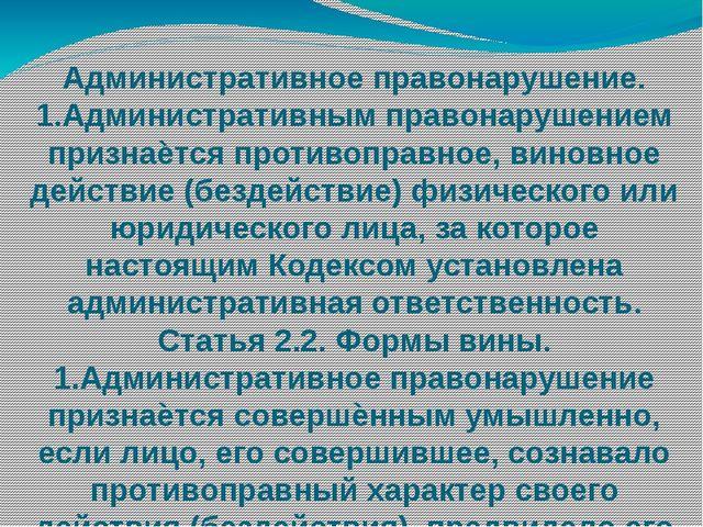 Административное правонарушение. 1.Административным правонарушением признаѐтс...