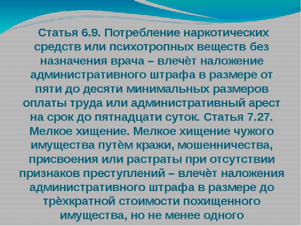 Статья 6.9. Потребление наркотических средств или психотропных веществ без н...