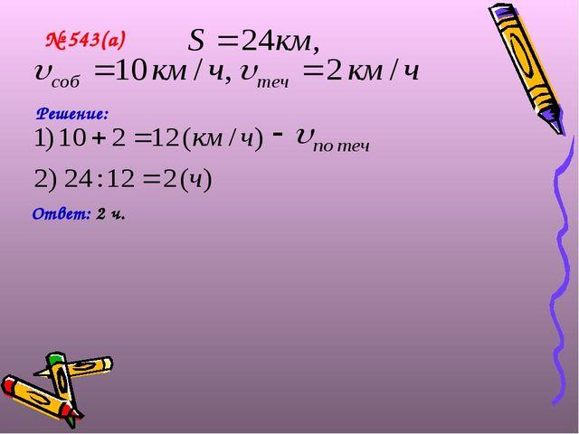 Решение: Ответ: 2 ч. № 543(а)
