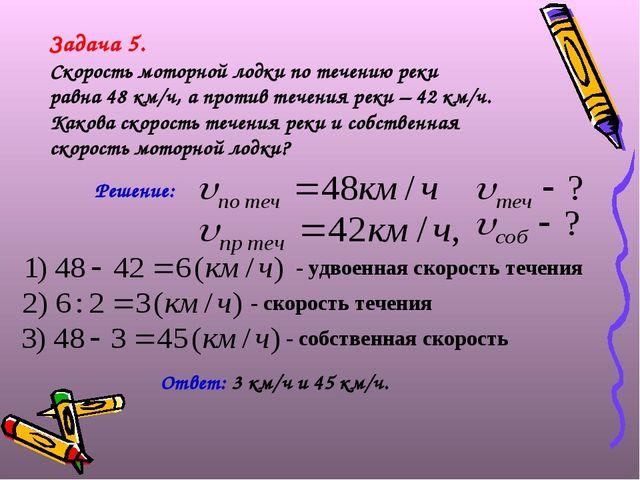 Решебник по математике для задач на скорость