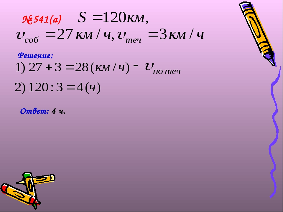 Решение: Ответ: 4 ч. № 541(а)
