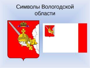 Символы Вологодской области