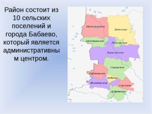 Район состоит из 10 сельских поселений и города Бабаево, который является адм